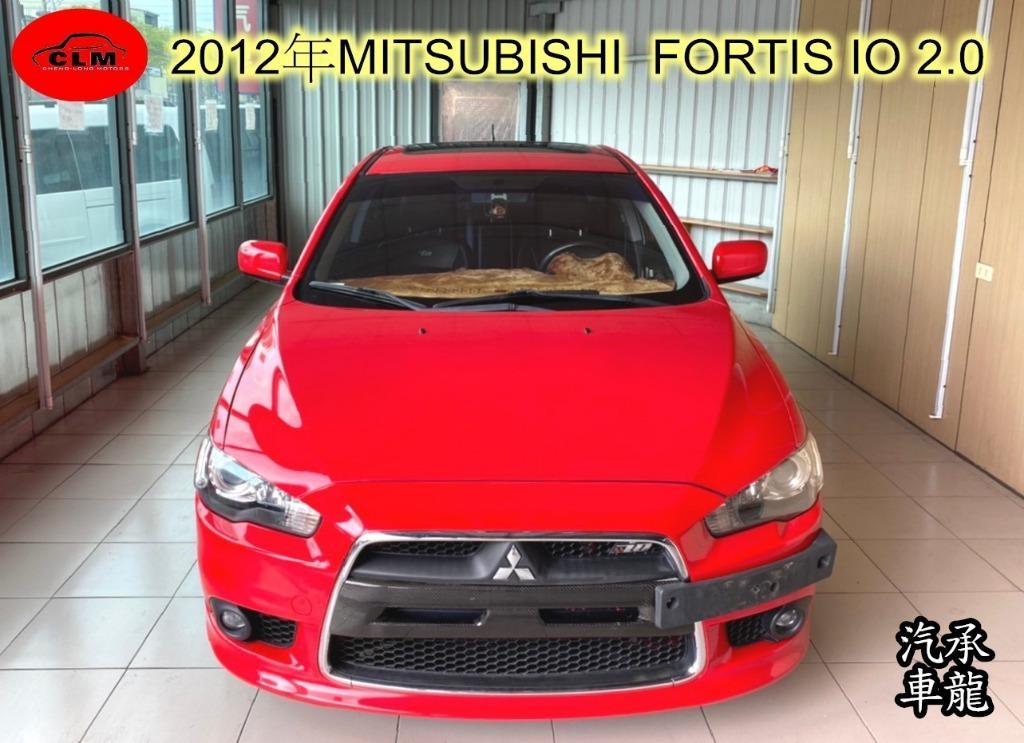 2012年三菱 FORTIS IO 紅色 2.0 - 大螢幕 天窗 I-KEY HID頭燈 轉向式頭燈 【第三方認證車】