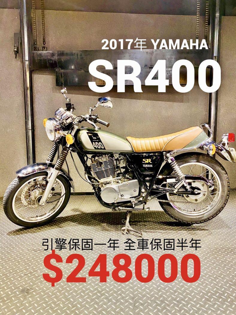 2017年 Yamaha SR400 車況極優 可分期 免頭款 歡迎車換車 引擎保固一年 全車保固半年 復古 經典 踩發 W800 SR