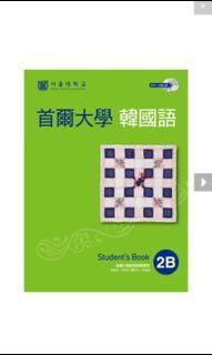 超新韓國首爾大學韓國語2B課本(附光碟)