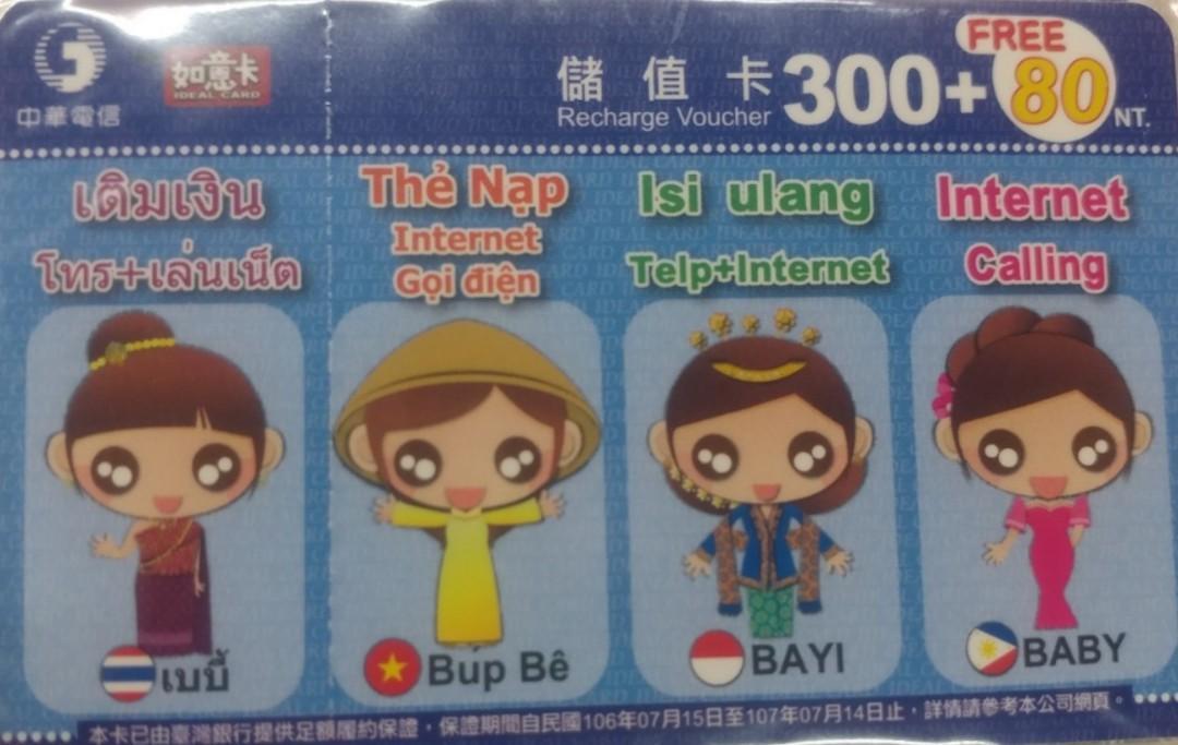中華電信 380 如意卡 儲值卡 預付卡 中華 300+80