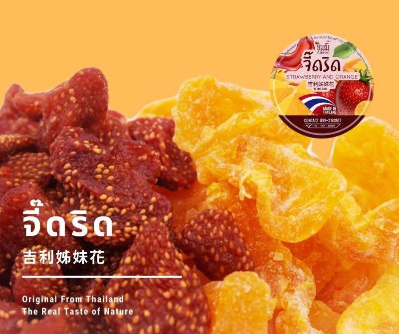 泰國吉利姐妹花 (小草莓+橘子)