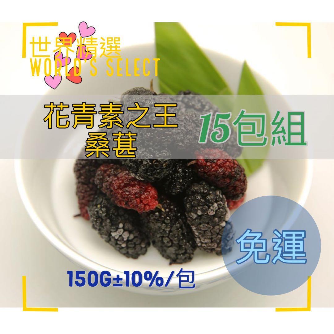 【世界精選】台灣鮮採花青素之王-桑葚當季嚐鮮組-勁(免運)