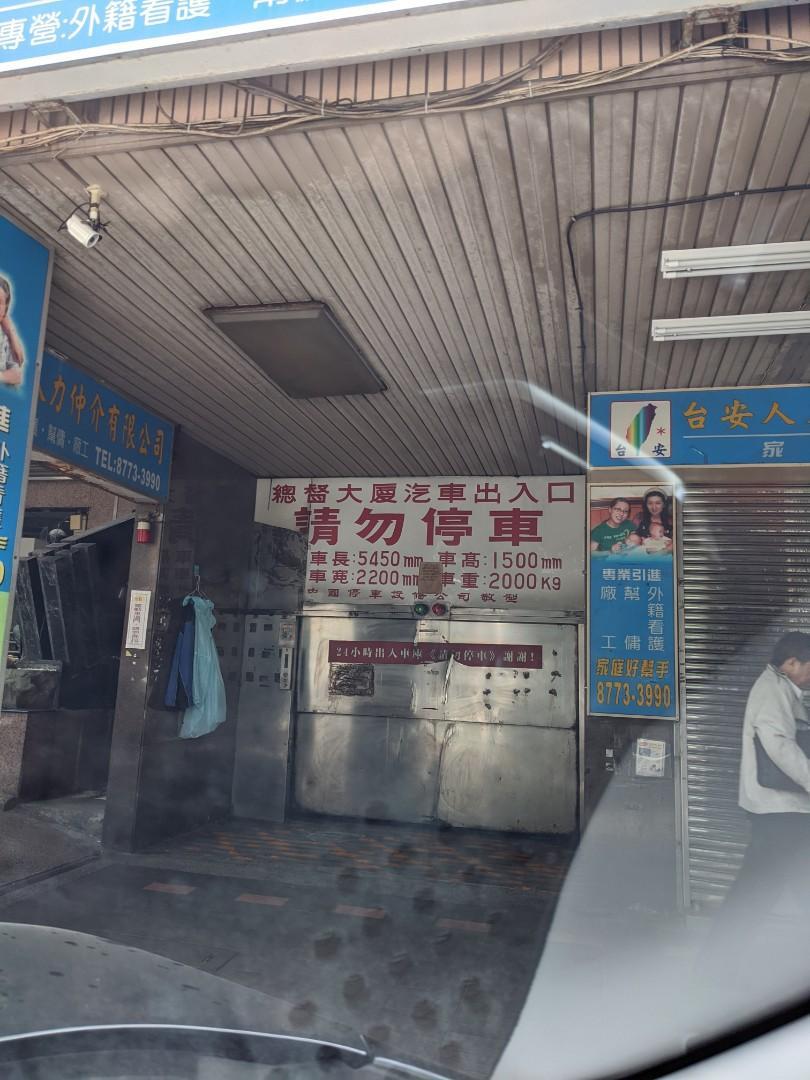 台北雙敦學區 平面坡道車位出租