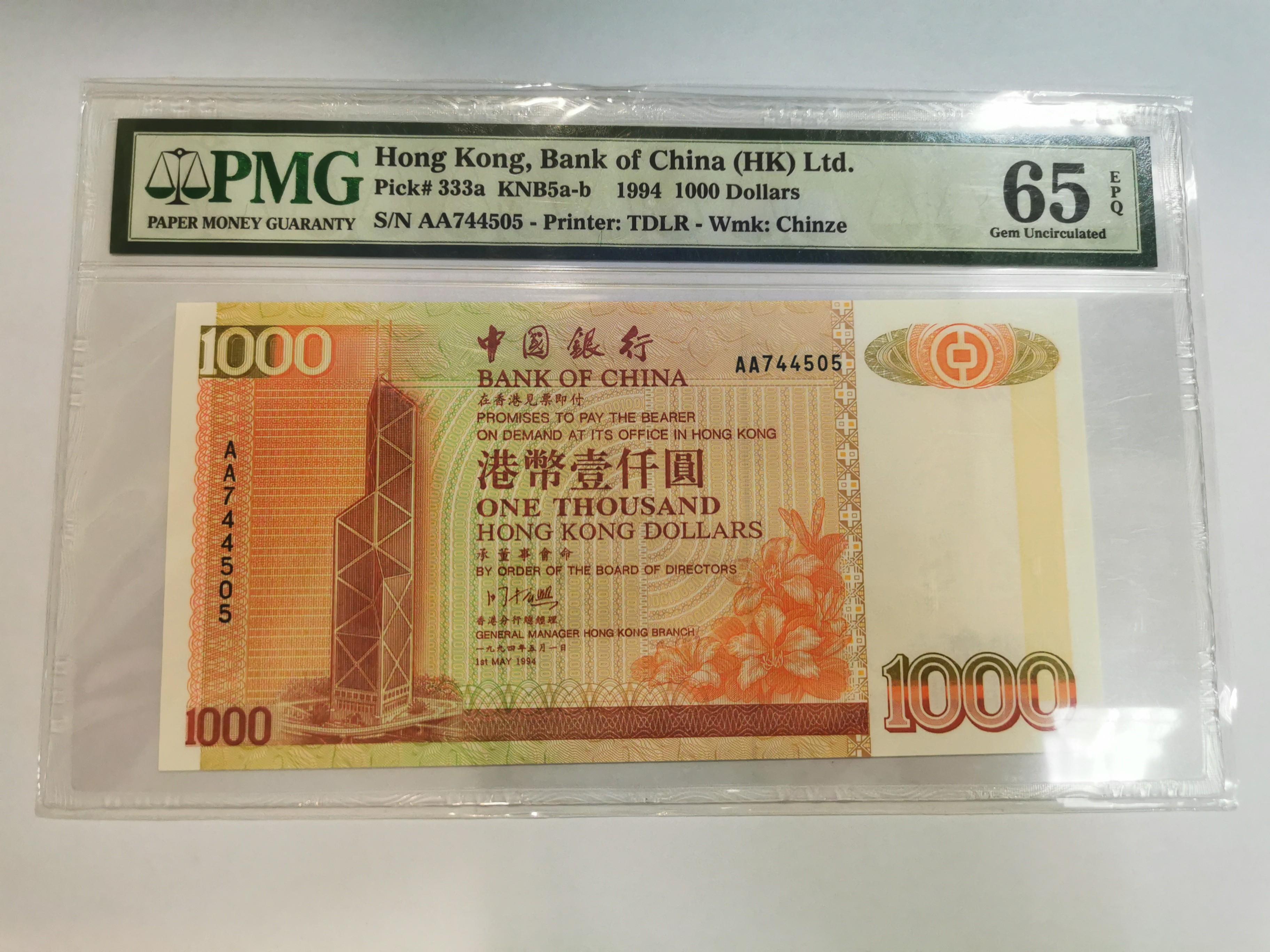 中國銀行AA 1000
