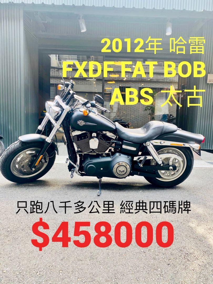 2012年 哈雷 FXDF Fat Bob ABS 太古 肥霸 Fatbob 只跑八千多公里 可分期 免頭款 歡迎車換車 引擎保固一年 全車保固半年 嬉皮 美式 Dyna 胖童 Street