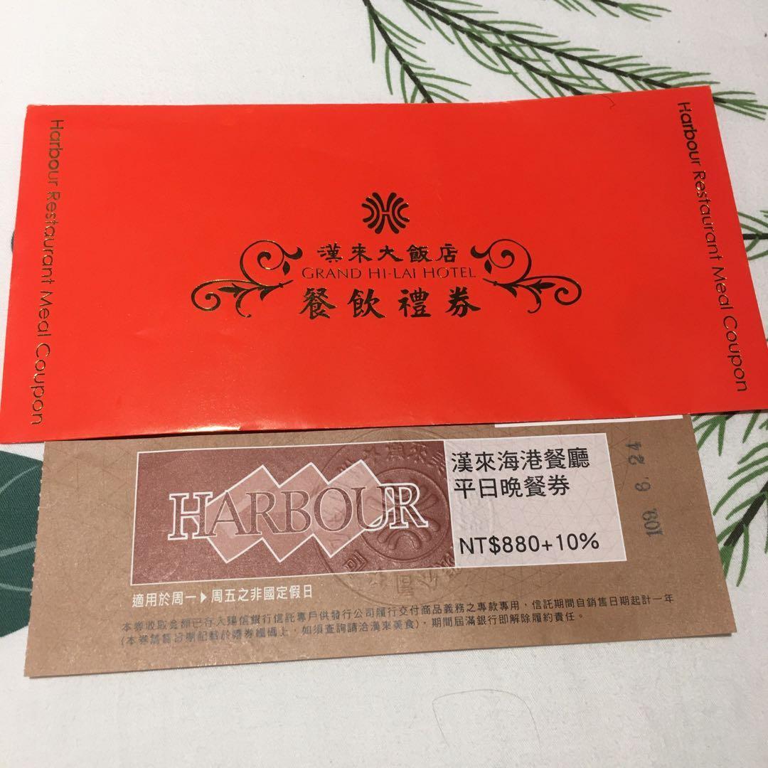 漢來大飯店海港餐廳平日晚餐券(2020新券)