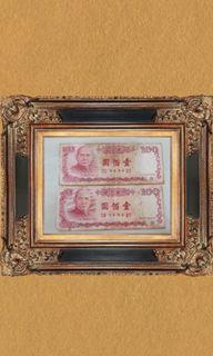 紅色喜氣 76年版 未使用無折 有黃斑紅色喜氣 76年版百元鈔 有折 有黃斑 絕版百元鈔 未流通
