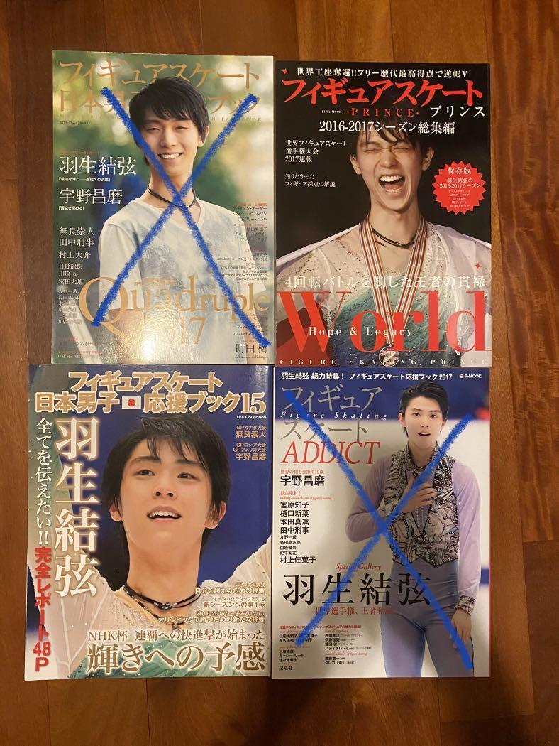 羽生結弦 日本 雜誌 多本