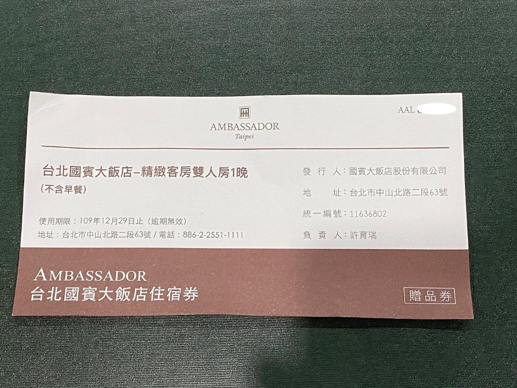 [我最便宜] 台北國賓大飯店~精緻客房(雙人)住宿 平假日 星期六都適用 不含早餐