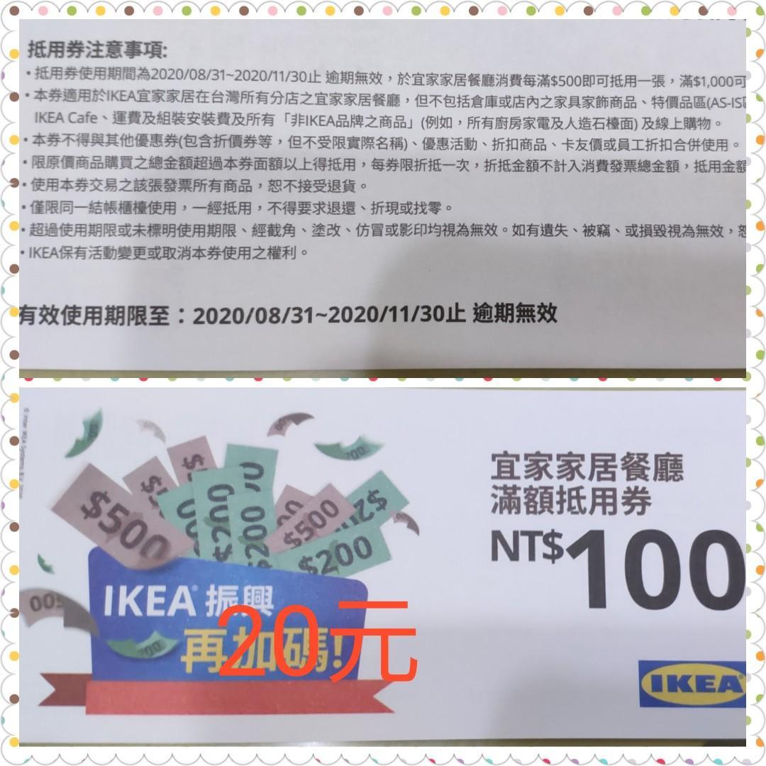 IKEA滿500抵用100元餐廳卷便宜售出