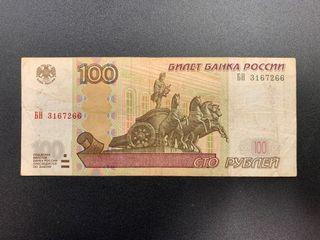 1997年版 俄羅斯🇷🇺100盧布