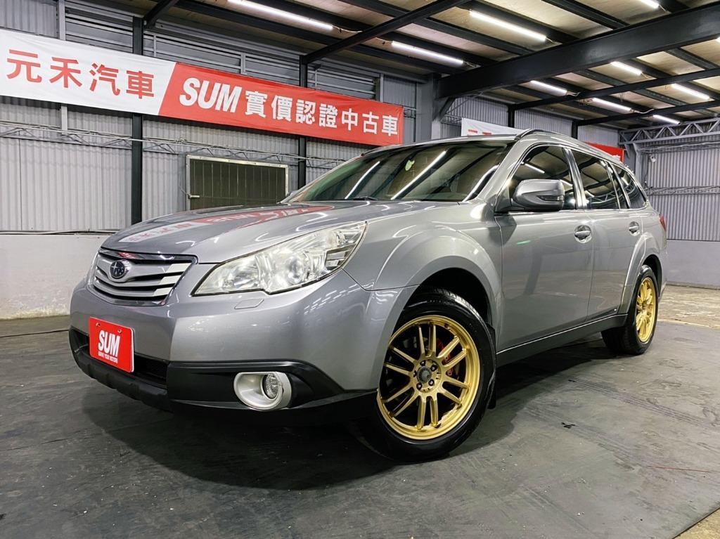 2011年 Subaru Outback 2.5i 實車實價26.8萬