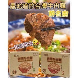 醉名廚台灣牛肉麵 (24/8截)