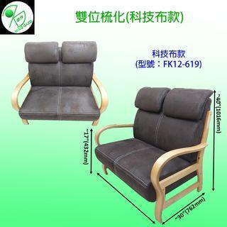 全新 雙座位梳化(科技布款/仿皮款)-包送貨安裝 #cozyhome0820