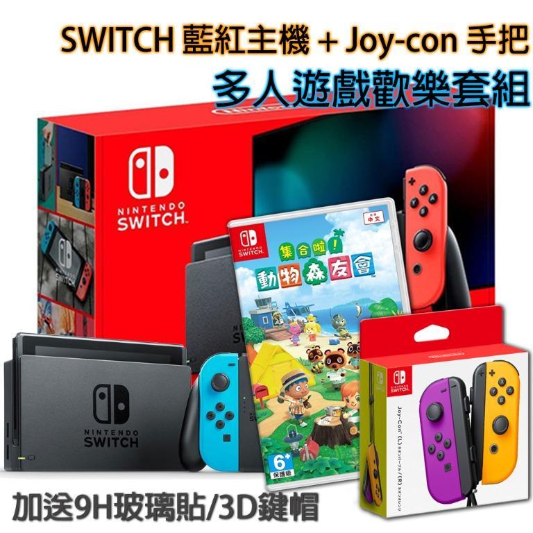【原單直轉 限量優惠】NS Switch 紅藍 主機 台灣公司貨 Joy-Con手把 動森機 電量加強 動物森友會主機