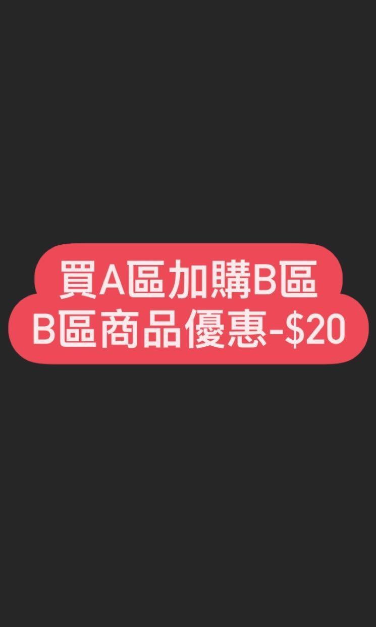 買服飾加購B區優惠-$20