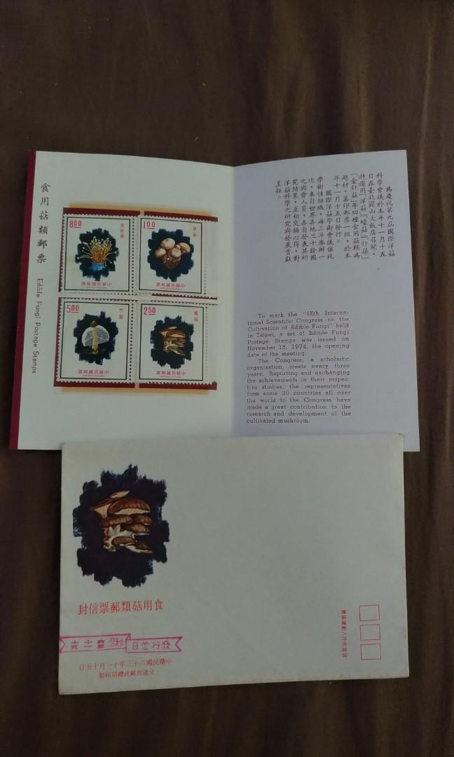 菇類紀念郵票