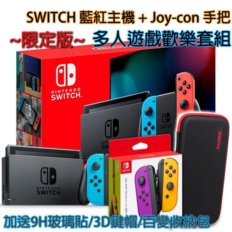 【超值特惠 限量一組】NS Switch 紅藍 主機 台灣公司貨 Joy-Con手把 動森機 電量加強 動物森友會主機