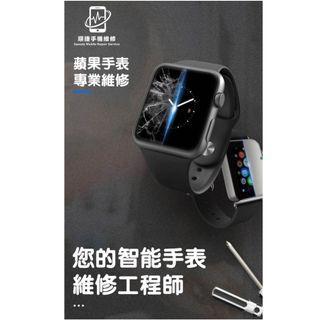 Apple Watch維修