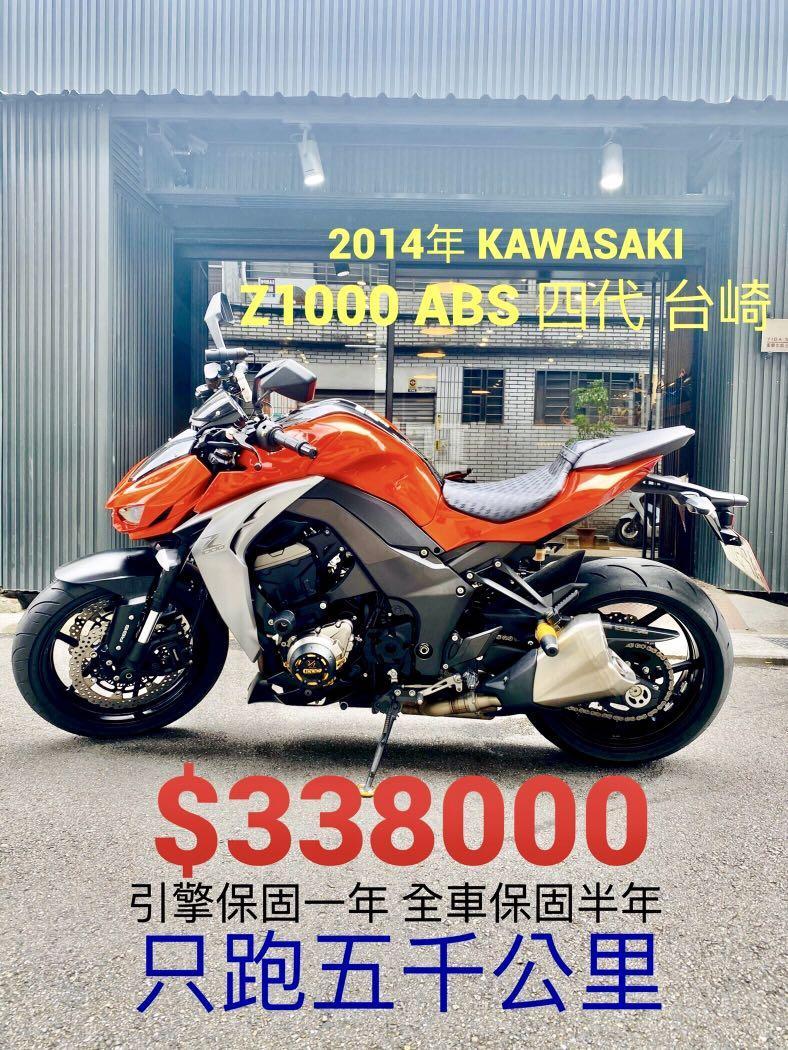 2014年 Kawasaki Z1000 ABS 台崎 只跑五千公里 可分期 免頭款 歡迎車換車 引擎保固一年 全車保固半年 四缸 街車 Z800 Z900 可參考