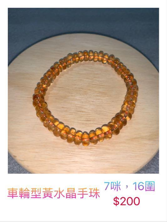 車輪型黃水晶手珠