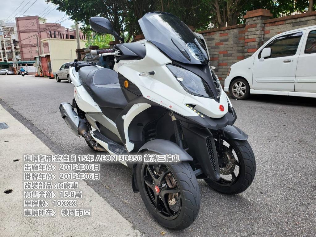 宏佳騰 15年 AEON 3D350 黃牌三輪車