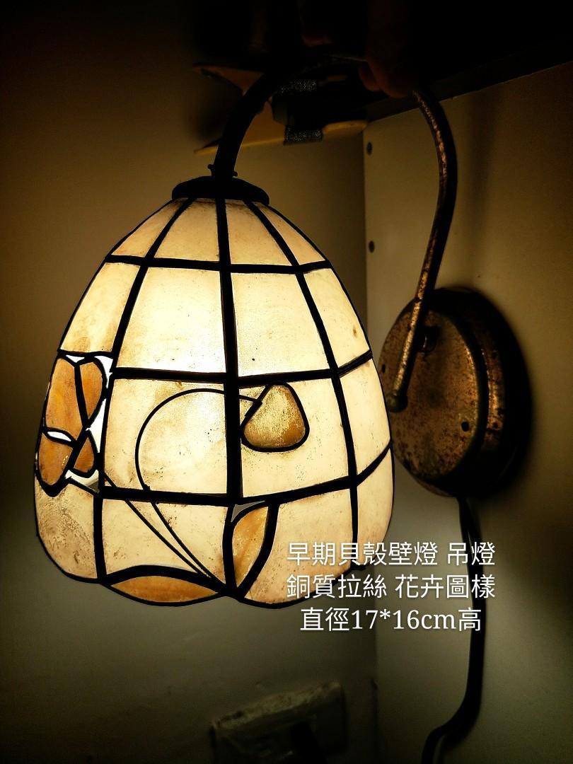 早期貝殼銅絲罩 老壁燈