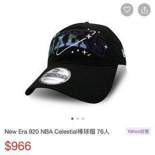 歡慶雙十二降- New Era 920 NBA Celestial棒球帽 76人