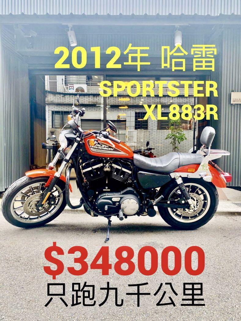 2012年哈雷 Sportster XL883R 只跑九千公里 可分期 免頭款 歡迎車換車 美式 嬉皮 XL883