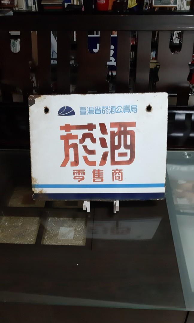 菸酒鐵牌(方型)