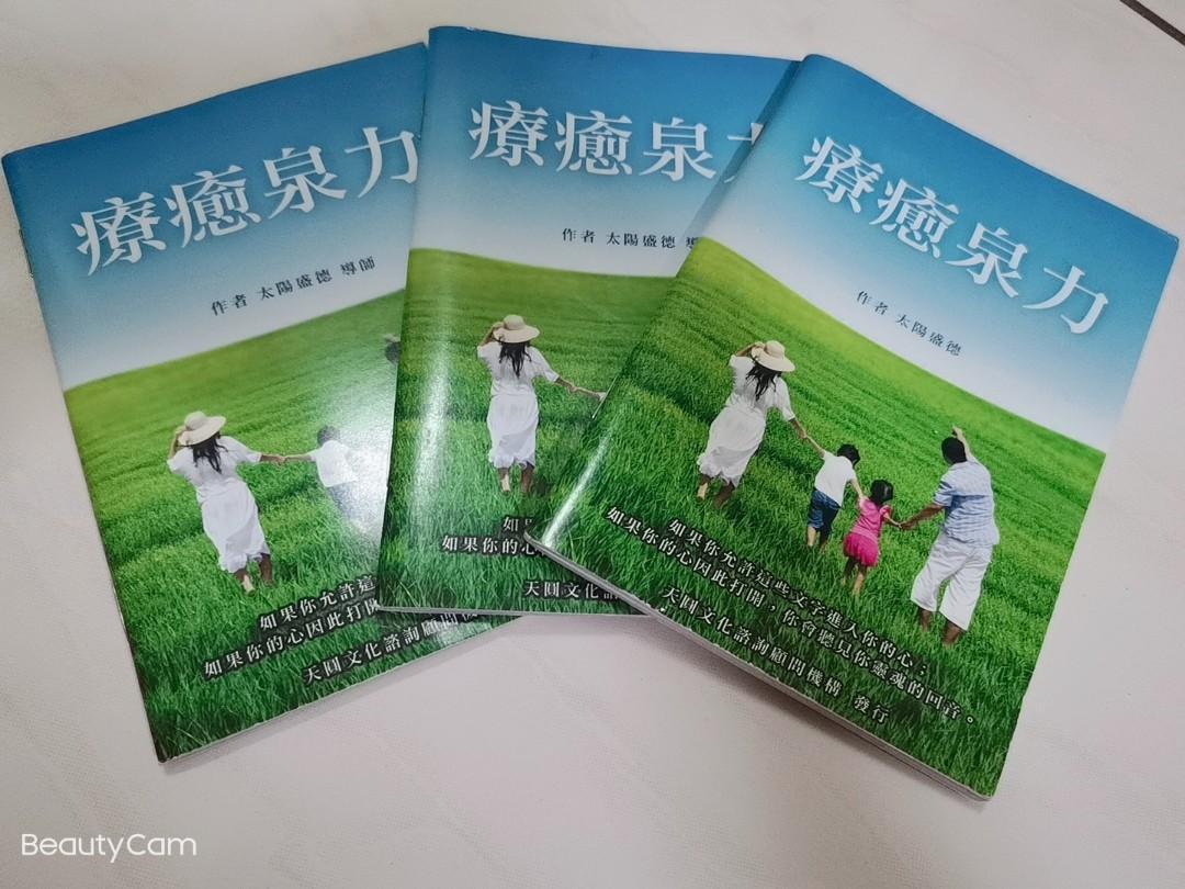 免費索取-療癒泉力(有正面能量的書)