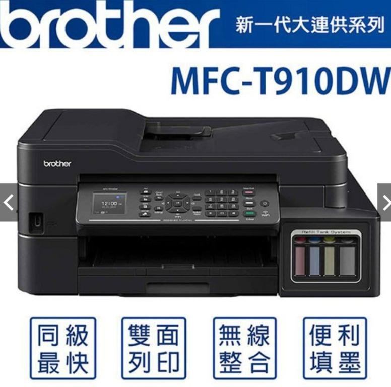 Brother MFC-T910DW 大連供WiFi傳真複合機