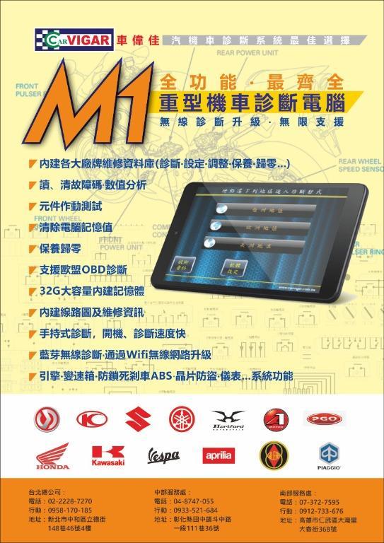 【車偉佳科技】OBDII OBD2 歐美亞 M1 重型機車診斷儀 診斷設備