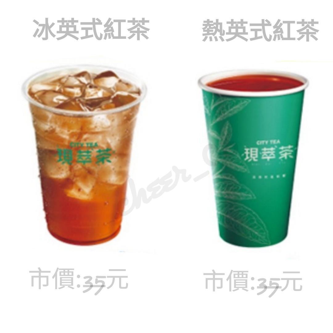 (待開放)7-11英式紅茶(冰/熱) 電子兌換券
