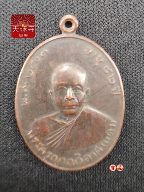 龍波錠自身老銅牌泰國高僧自身裸牌