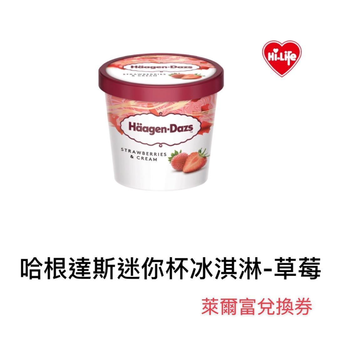 萊爾富兌換券 哈根達斯迷你杯 草莓