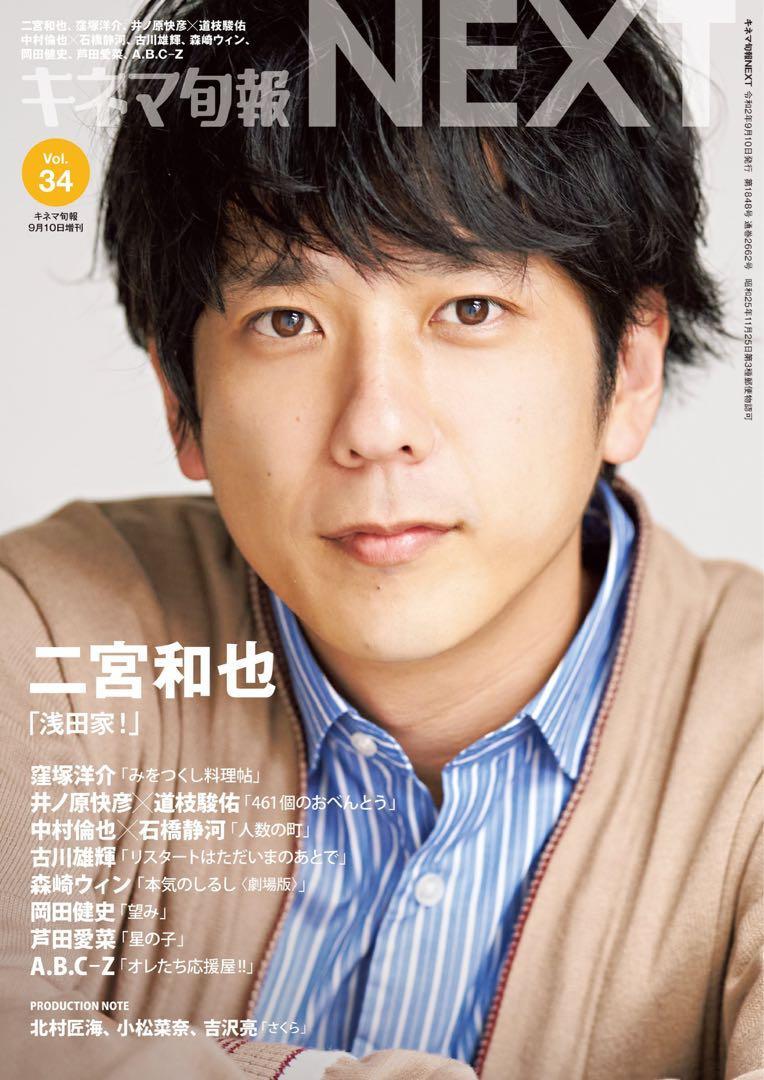 代訂キネマ旬報next Vol 34 No 1848 表紙 二宮和也嵐日本雜誌 日本明星 Carousell