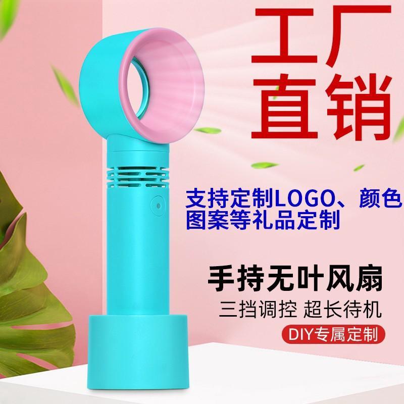 贈送🤗韓國zero9無葉小風扇便攜式手持式mini fan usb充電