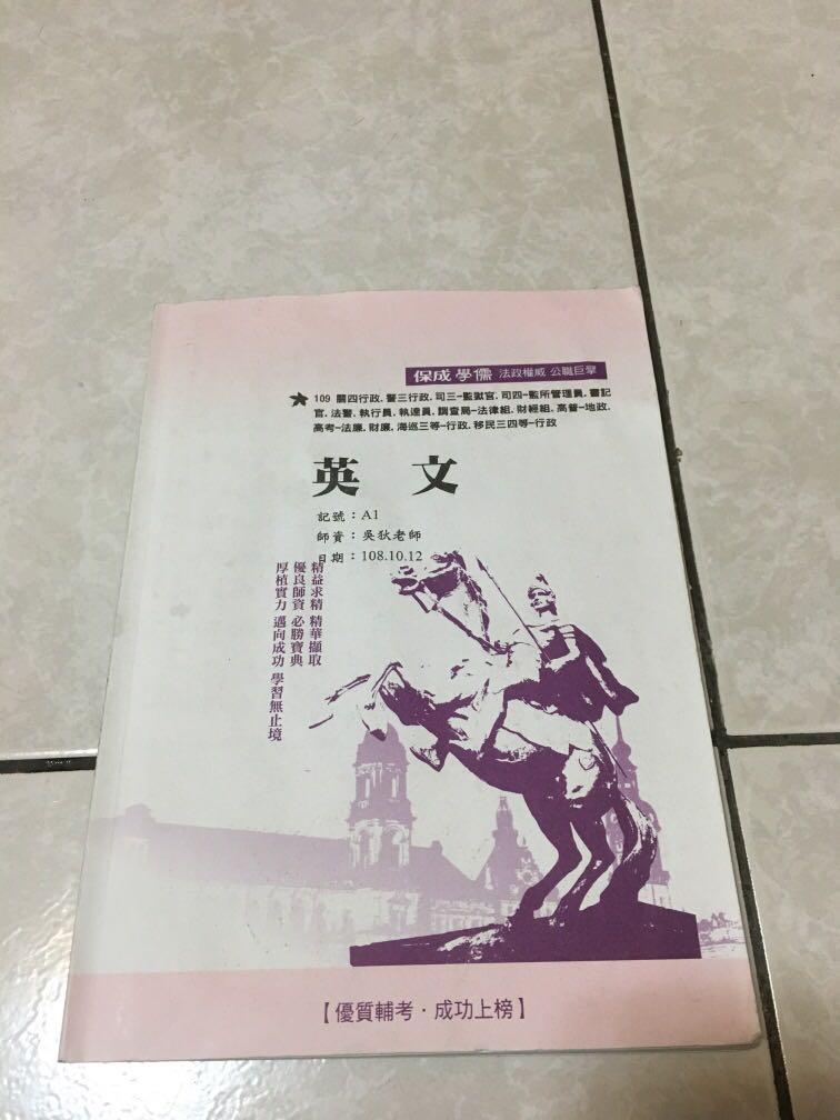 109年度 學儒關務特考課程英文用書