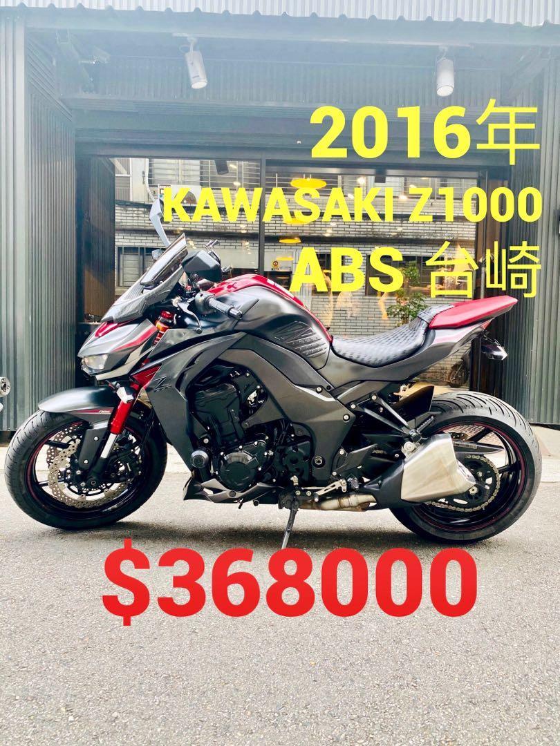 2016年 Kawasaki Z1000 ABS 台崎 車況極新 可分期 免頭款 歡迎車換車 引擎保固一年 全車保固半年 四缸 街車 Z800 Z900 Z1000SX 街魯 可參考