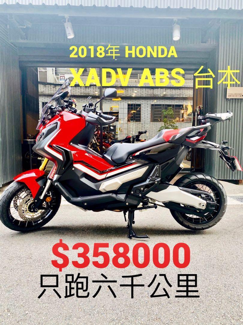 2018年 Honda XADV ABS 台本 DCT 手自排 只跑六千公里 可分期 免頭款 歡迎車換車 多功能 跨界 NC750X X-ADV
