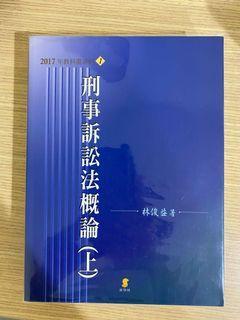 刑事訴訟法(上)林俊益 2017版