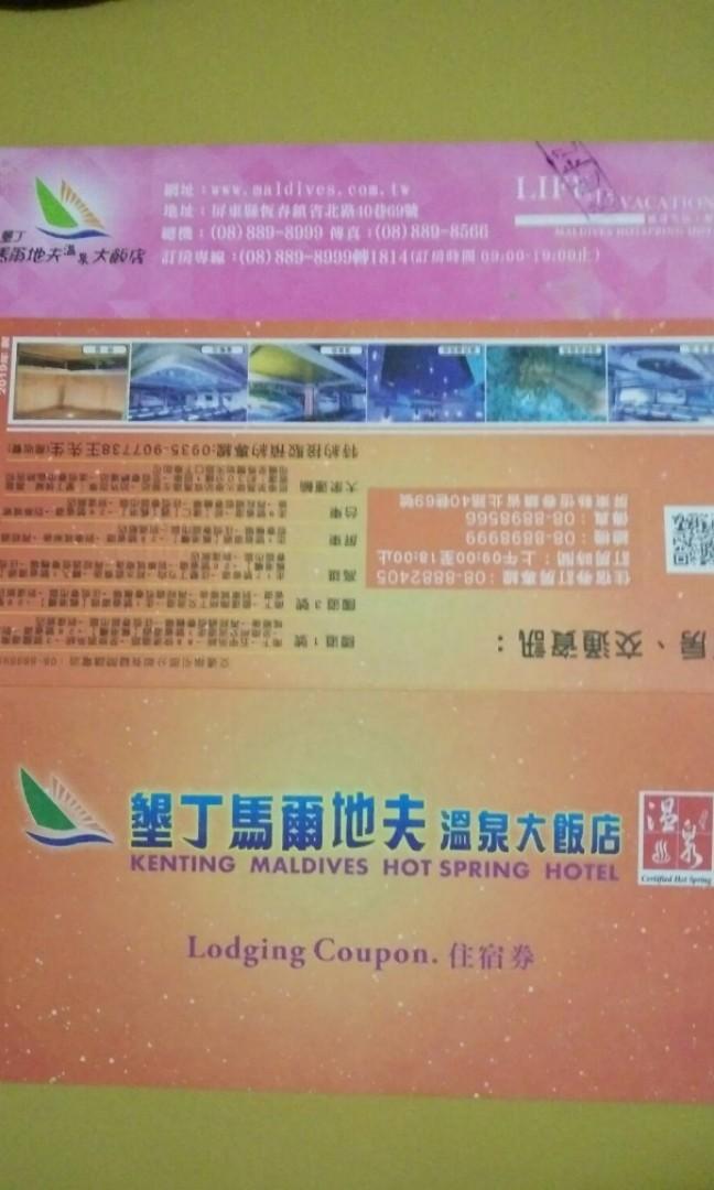 (住宿券+VIP卡)墾丁馬爾地夫住宿券+墾丁旅遊卡VIP(無期限)一張
