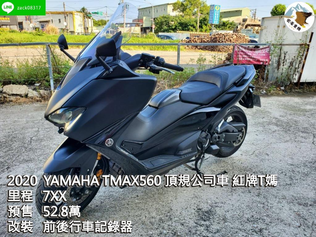 YAMAHA TMAX560 頂規公司車 紅牌T媽