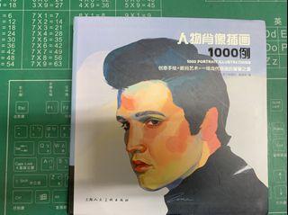 1000例人物肖像插畫