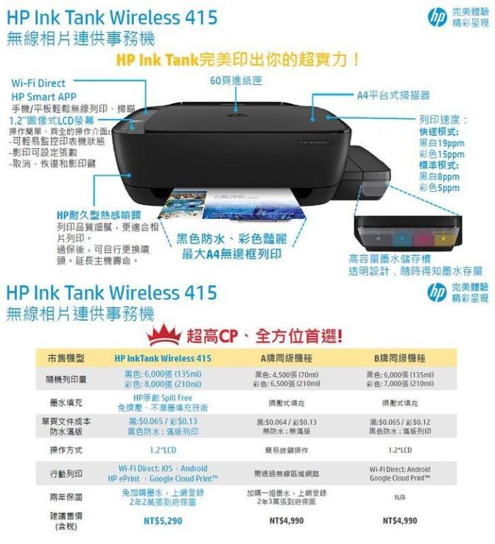 保固七日 HP inktank 415 原廠連供(無線) 取代L4150 L3110 L380