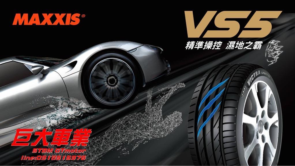 巨大車材 MAXXIS VS5 225/40ZR18 限量特價$3000/條 請先洽詢有無現貨