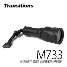 全視線M733 戶外強光手電筒攝影行車記錄器