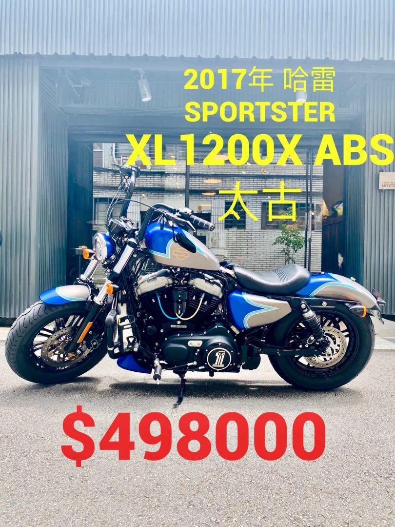 2017年 哈雷 Sportster XL1200X ABS 太古 車況極優 可分期 免頭款 歡迎車換車 嬉皮 美式 48 883