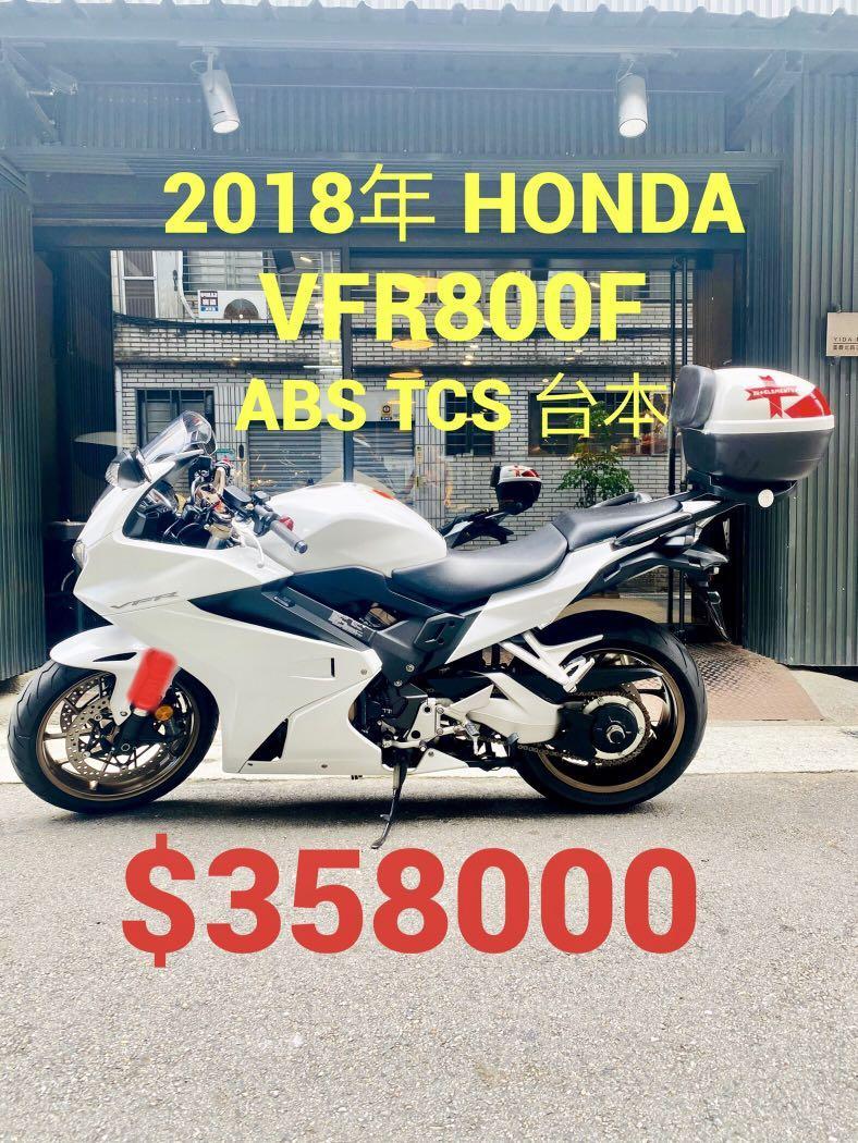 2018年 Honda VFR800F ABS TCS 台本 車況極優 可分期 免頭款 歡迎車換車 四缸 旅跑 Vtec VFR800 VFR800X 可參考